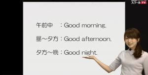 スクールTV_サンプル2
