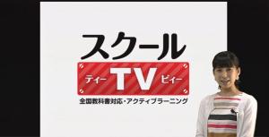 スクールTV_サンプル1