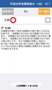 shikakutaisaku_04