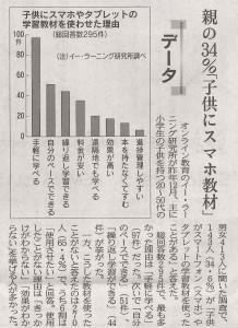 日本経済新聞20170123