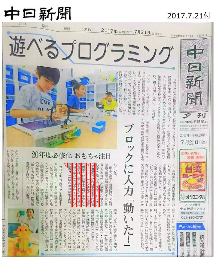 日 新聞 中 北陸
