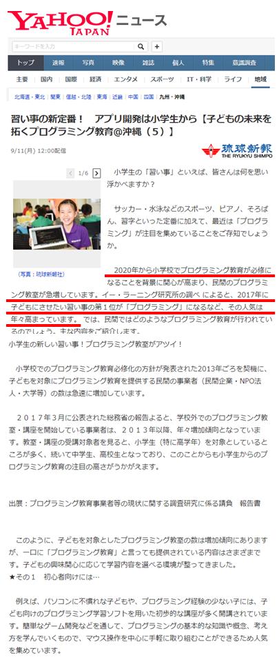 ヤフー ニュース 沖縄